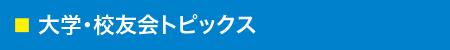 日本歯科大学メールマガジン